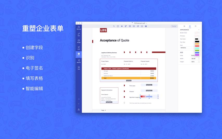 万兴PDF专家—全能型PDF编辑神器